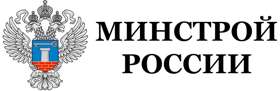 МИНСТРОЙ