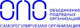 СРО «Объединение подрядных организаций»