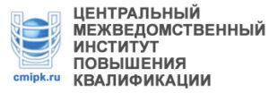 Центральный Межведомственный Институт Повышения Квалификации