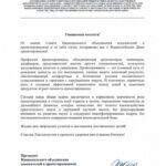 Михаил Посохин поздравил профессиональное сообщество с Всероссийским Днём проектировщика