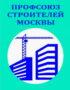Профсоюз строителей Москвы
