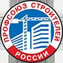 Профсоюз строителей России