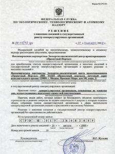 Решение о внесении в реестр СРО