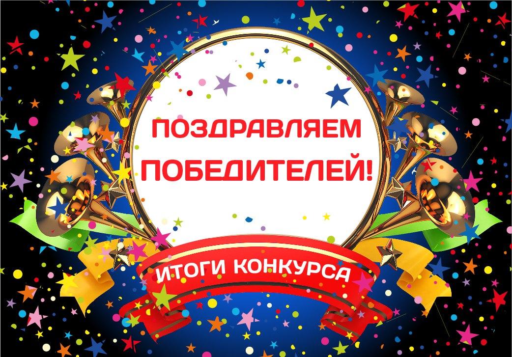 Награждение победителей профессионального Конкурса членов Ассоциации