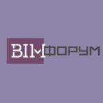 Трансляция BIM-форума 2021