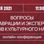 Cостоялась онлайн-конференция по теме: «Вопросы реставрации и экспертизы объектов культурного наследия»
