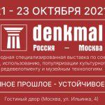 Ассоциации ЭАЦП «Проектный портал» награждена дипломом за участие в VI Международной выставке «DenkmaI, Россия – Москва»